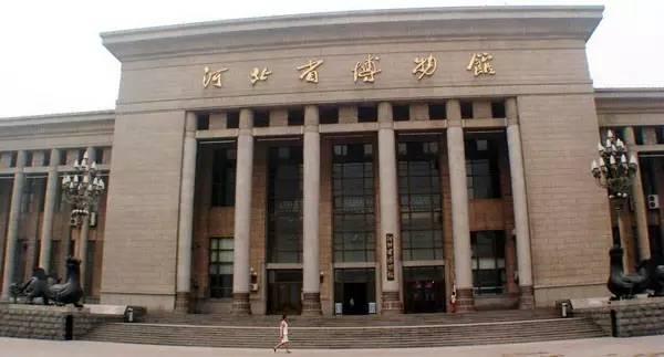 河北省博物院