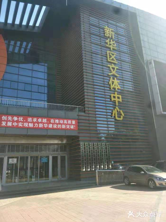 石家庄市新华区文体中心