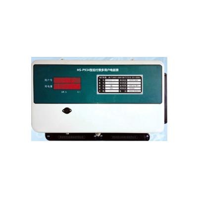 HS-P934为后付费型多用户电能表(直接接入式)